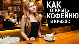 Как открыть кофейню в кризис (опыт Traveler's Coffee)